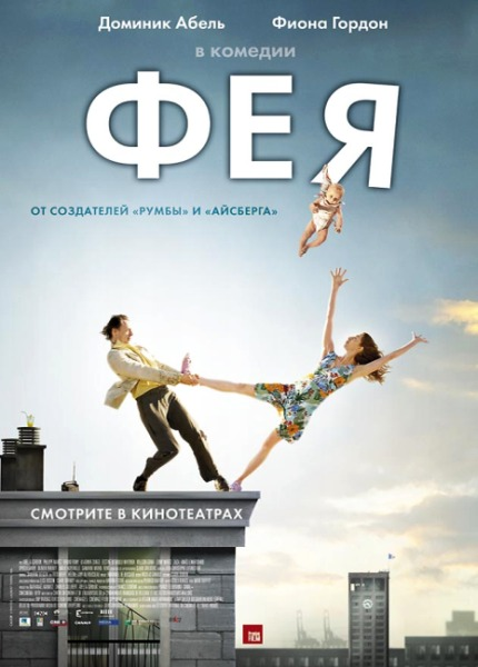 Фея / La fee (2011) BDRip 720p + DVD5 + HDRip + DVDRip
