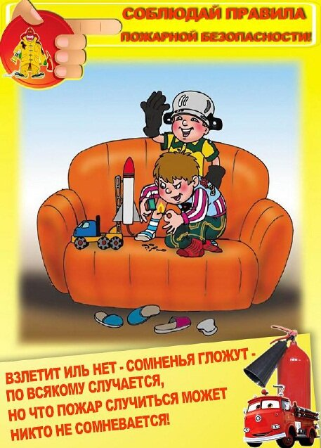 """Правила пожарной безопасности для детей  """" Мир бесплатного софта: KerryLand."""
