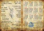 Календарь-2012.jpg