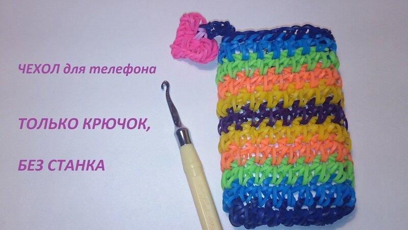 Как сделать чехол для телефона из резинок картинки - Kuente.ru