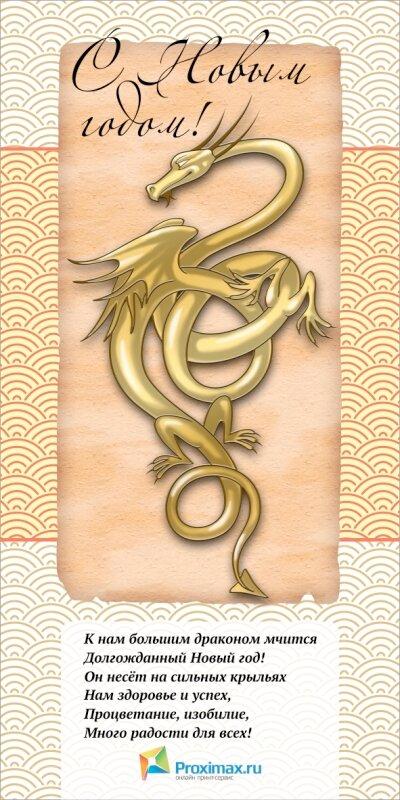 Открытка Новый год Дракона 2012