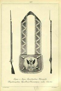427. Ружье и Сума Гренадерских Офицеров Мушкетерского Цеге-Фон-Мантейфеля полка, 1756-1761.