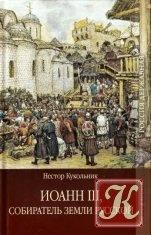 Книга Книга Иоанн III, собиратель земли Русской