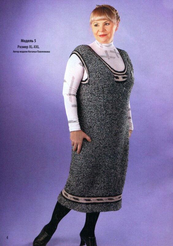 Журнал: Вязаная одежда для солидных дам 1 2012.