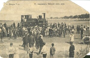 1-й паровоз Ейской железной дороги