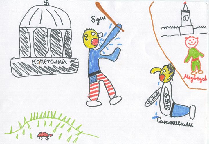дети рисунок буш саакашвили медведев война