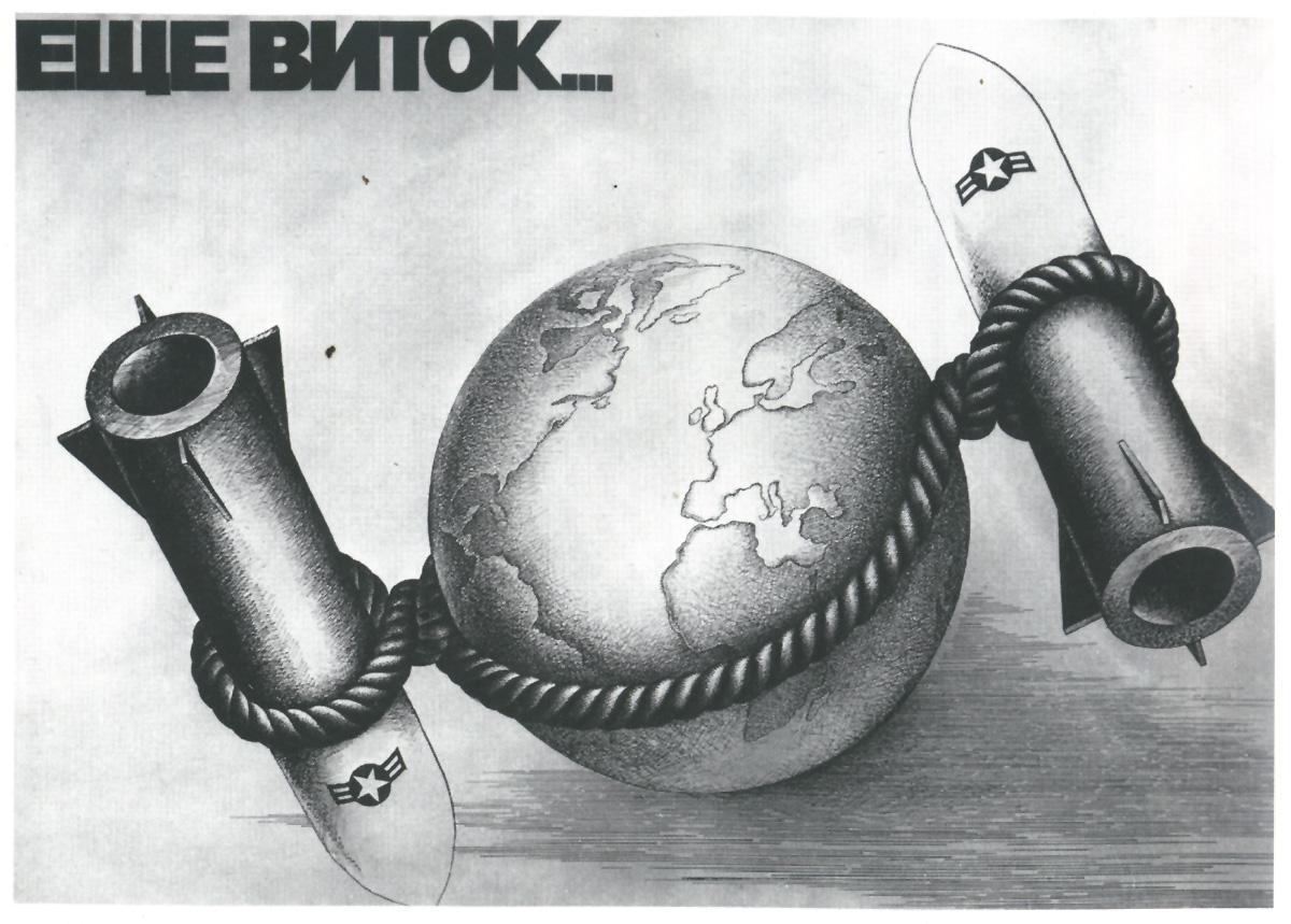 0071 russ poster
