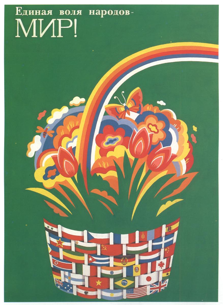 0095 russ poster