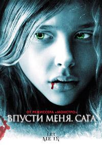 Впусти меня. Сага / Let Me In (2010/BDRip/HDRip/AVC)
