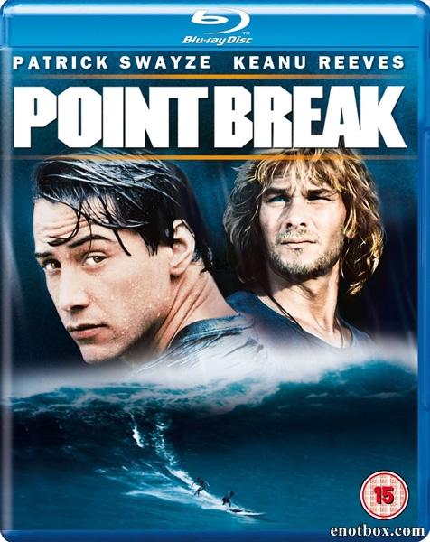 На гребне волны / Point Break (1991/BDRip/HDRip)