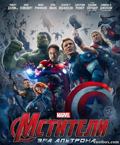 ��������: ��� �������� / Avengers: Age of Ultron (2015/ ...