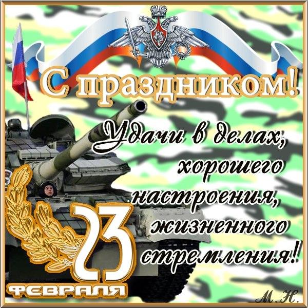 Картинки с днем защитника отечества 23 февраля поздравления красивые