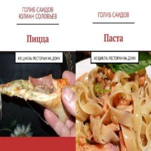 Саидов Голиб, Соловьев Юлиан - Ресторан на дому. Цикл в 2-х книгах
