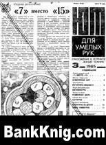 Журнал «ЮТ» для умелых рук», 1985, №03