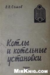 Книга Котлы и котельные установки
