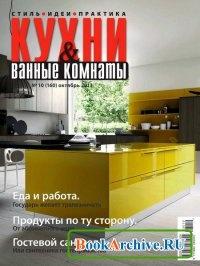 Журнал Кухни и ванные комнаты №10 (октябрь 2013)