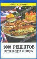 Книга 1000 рецептов бутербродов и пиццы djvu 9Мб