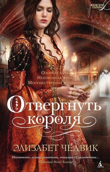 Книга Элизабет Чедвик Отвергнуть короля