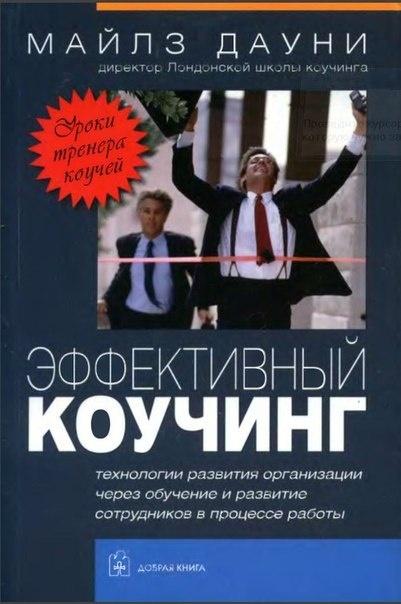 Книга Дауни Майлз - Эффективный коучинг: Уроки коуча коучей