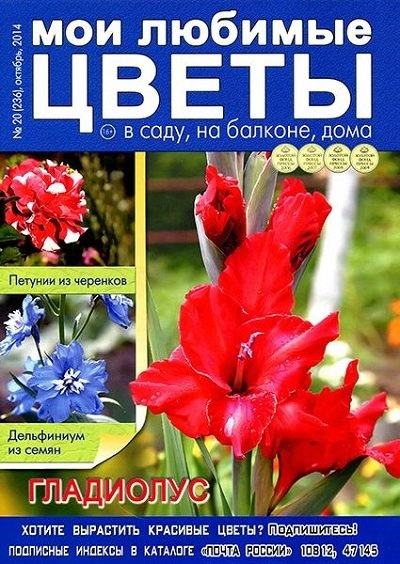 Книга Газета: Мои любимые цветы №20 (236) (октябрь 2014)