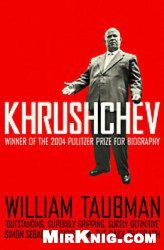 Книга Khrushchev : The Man and His Era