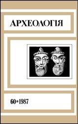 Книга Археологія. Выпуск 60. 1987