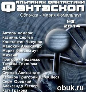 Книга Альманах фантастики. Фантаскоп № 2 2014 год (Аудиокнига)