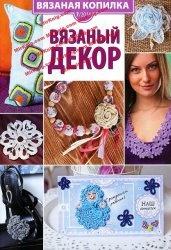Журнал Вязаная копилка №7 2014. Вязаный декор