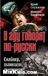 Книга В аду говорят по-русски. Снайпер, танкист, смертник