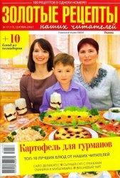 Журнал Золотые рецепты наших читателей №17 2014