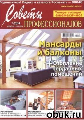 Советы профессионалов №7 (2014)
