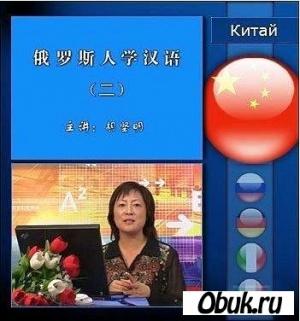 Аудиокнига Курс Русские учатся говорить по-китайски