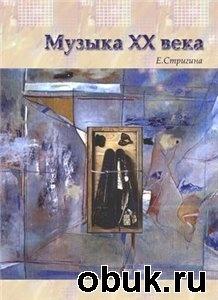 Книга Музыка ХХ века