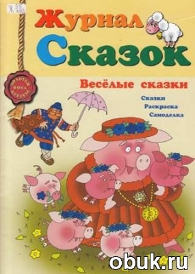Журнал Журнал сказок №11, 2011 – весёлые сказки