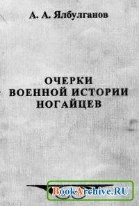 Книга Очерки военной истории ногайцев.