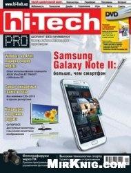 Журнал Hi-Tech Pro №1-2 2013