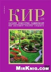 Журнал Каталог Индустрии Развлечений №1 2013