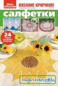 Журнал Спецвыпуск №1, 2013. Вязание крючком. Салфетки.