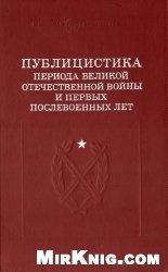 Книга Публицистика периода Великой Отечественной войны и первых послевоенных лет