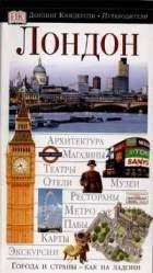 Книга Лондон. Иллюстрированный путеводитель от Дорлинг Киндерсли