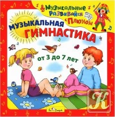 Книга Книга Музыкальная гимнастика. От 3 до 7 лет