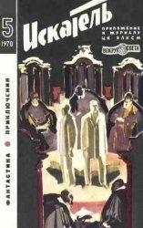 Журнал Искатель №5 1970
