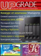 Журнал Книга UPgrade №34 сентябрь 2013