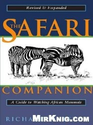 Книга The Safari Companion: A Guide to Watching African Mammals