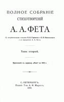 Аудиокнига А.А. Фет. Полное собрание стихотворений. Т. 2 djvu (в rar) 12,1Мб