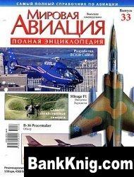 Журнал Мировая авиация №33 2009 pdf 9 версии (150 dpi) 1270x1670 21Мб
