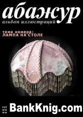 Журнал Абажур 2-2009 pdf( в архиве rar+3% на восстановление)  - 8,3  мб.
