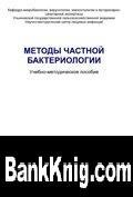Книга Методы частной бактериологии pdf 27Мб
