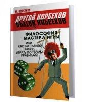 Книга М. Норбеков - Философия мастера игры, или Как заставить жизнь играть по правилам (2008) pdf 11,65Мб