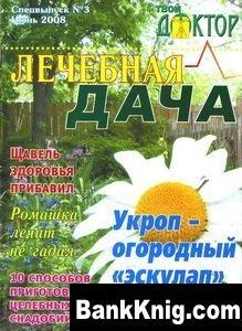 Книга Твой доктор. Июнь 2008 спецвыпуск 3. djvu 5,2Мб